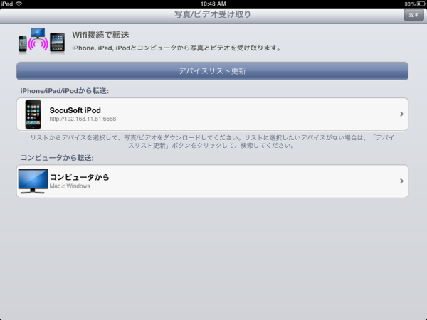 iPhone to iPad copy