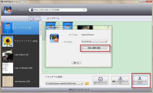 WindowsバージョンでiPhoneと転送